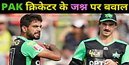 बिग बैश के एक मैच में पाकिस्तानी गेंदबाज बन गया अंडरटेकर, विकेट लेने के बाद गला काटने का किया इशारा