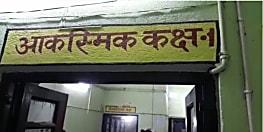अभी-अभी : नालंदा में बदमाशों ने युवक को मारी गोली, अस्पताल में चल रहा है इलाज