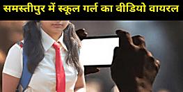 समस्तीपुर में स्कूल गर्ल का अश्लील वीडियो वायरल, लड़की ने किया सुसाइड
