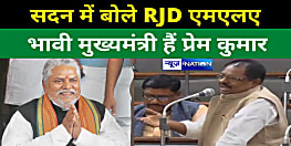 बिहार के भावी मुख्यमंत्री हैं डॉ. प्रेम कुमार,सदन में RJD विधायक ने कृषि मंत्री को बताया मुख्यमंत्री का चेहरा