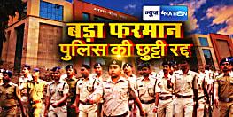 बिहार के सभी पुलिसकर्मियों की छुट्टी रद्द, पुलिस मुख्यालय ने जारी किया आदेश