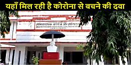 बिहार में यहाँ मिल रही है कोरोना वायरस से बचने की दवा, लोगों की लगी लम्बी कतार