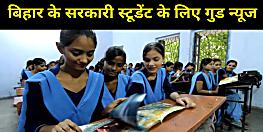बिहार के सरकारी स्कूलों के स्टूडेंट को भी किया जाएगा प्रमोट, नहीं देना होगा एक्जाम