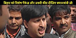 प्रधानमंत्री जी, रात 9 बजे 9 मिनट तक मोमबत्ती जलाकर कोरोना से नहीं लड़ा जा सकता,बिहार को विशेष पैकेज और जरूरी कीट दीजिए-कांग्रेस