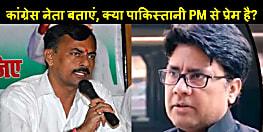 बिहार बीजेपी का कांग्रेस पर बड़ा अटैक,कहा- कांग्रेस के ढ़ोंगी नेता बताएं भारत के PM से ऐतराज है तो क्य़ा पाकिस्तानी प्रधानमंत्री से सहमति है?