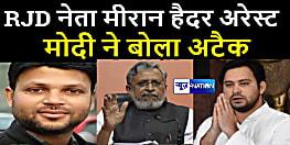 जामिया में हिंसा भड़काने के आरोप में RJD नेता की गिरफ्तारी पर सुशील मोदी का अटैक, कहा- RJD की दिल्ली इकाई का प्रमुख मीरान हैदर अरेस्ट