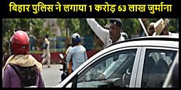 बिहार में लॉकडाउन तोड़ने पर पुलिस की सख्त कार्रवाई,1 करोड़ 63 लाख का लगा जुर्माना और 357 लोगों को किया गया गिरफ्तार