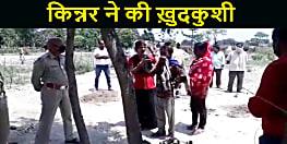गोपालगंज में किन्नर ने गोली मारकर की ख़ुदकुशी, जांच में जुटी पुलिस