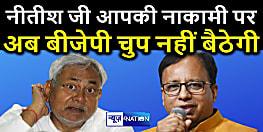 नीतीश सरकार की नाकामी और जनता की परेशानी पर चुप नहीं बैठूंगा, BJPअध्यक्ष संजय जायसवाल ने दिया बड़ा संदेश