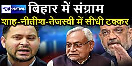 बिहार के रण में 7 जून को अमित शाह,तेजस्वी के बाद अब नीतीश कुमार भी कूदे, CM नीतीश भी 5 जिलों के नेताओं को करेंगे संबोधित