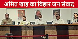 अमित शाह की प्रस्तावित वर्चुअल रैली का नया नामकरण,सफलता को लेकर बीजेपी ने झोंकी ताकत,हर विस क्षेत्र में 4-5 हजार लोगों के भाषण सुनाने का लक्ष्य