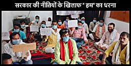 सरकार के नीतियों के खिलाफ हम पार्टी ने धरना का किया आयोजन, चरणबद्ध आंदोलन की दी चेतावनी