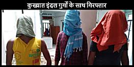 सीतामढ़ी पुलिस को मिली बड़ी सफलता, कुख्यात इंदल महतो को उसके दो गुर्गों को साथ किया गिफ्तार