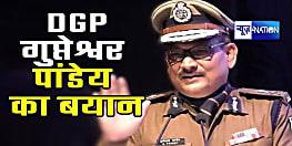 जदयू विधायक पप्पू पांडेय पर बोले DGP, पप्पू पांडेय पर साजिश का आरोप,साक्ष्य जुटाने में समय लगता है