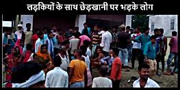 निजी क्लिनिक के स्टाफ ने की 2 युवतियों के साथ छेड़खानी, स्थानीय लोगों ने किया जमकर हंगामा