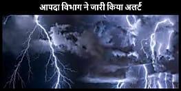 बिहार के 2 जिलों के इन इलाकों में वज्रपात का अलर्ट,आपदा प्रबंधन विभाग ने लोगों को किया सचेत