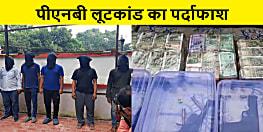 पटना में पीएनबी डकैती कांड का पुलिस ने किया पर्दाफाश, 43 लाख रूपये के साथ 5 को किया गिरफ्तार