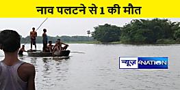 कोसी नदी में नाव पलटने से एक व्यक्ति की हुई मौत, चार की हालत नाजुक