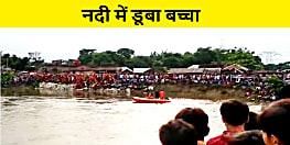 नहाने के दौरान नदी में डूबा बच्चा, तलाश में जुटी एनडीआरएफ की टीम
