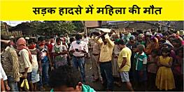 भागलपुर में अनियंत्रित ट्रक ने बाइक में मारी टक्कर, महिला की मौके पर मौत