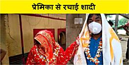 पटना में घर से भागकर प्रेमिका ने प्रेमी से रचाई शादी, कहा-प्यार किया है पाप नहीं..