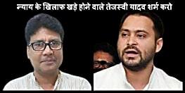 राजद के महाराष्ट्र सरकार की कार्रवाई के समर्थन पर बीजेपी ने किया सवाल, क्या सुशांत को श्रद्धांजलि देने के नाम पर तेजस्वी फोटो सेशन के लिए गए थे?