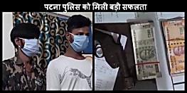 पटना पुलिस को मिली बड़ी सफलता, हत्या के दो आरोपी को दबोचा
