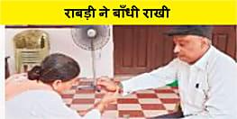 रक्षाबंधन पर पूर्व CM राबड़ी  देवी ने अपने भाई सुनील कुमार सिंह को बांधी राखी...