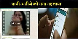 चाची और भतीजे का वो वाला वीडियो वायरल, पंचायत ने दोनों को एक साथ नंगे नहाने का सुनाया फरमान