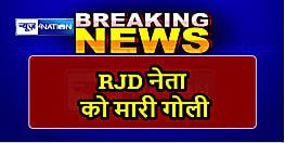 RJD नेता के मर्डर की कोशिश, अपराधियों ने सुबह सुबह मारी गोली