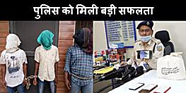 पुलिस को मिली बड़ी सफलता, प्रतिबंधित उग्रवादी संगठन से जुड़े 3 अपराधियों को दबोचा