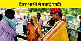 देवर और भाभी ने थाने में रचाई शादी, पुलिसकर्मियों के पैर छूकर लिए आशीर्वाद