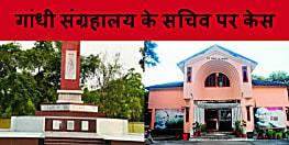 पूर्व मंत्री सह गांधी संग्रहालय के सचिव पर मुकदमा, ऐतिहासिक स्थल से हरा पेड़ काटकर बेंचने का आरोप