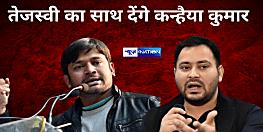 तेजस्वी यादव के लिए NDA से टकराएंगे कन्हैया कुमार, RJD और वामदल में हो गई पूरी बात