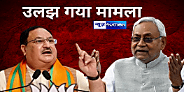 जदयू और बीजेपी में सीट को लेकर फंस गया पेच, बाहरी विधायकों की JDU में एंट्री ने मामले को फंसाया