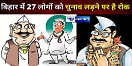 बिहार में 27 लोगों को चुनाव लड़ने पर है रोक,आयोग ने पूरी लिस्ट जिलों में भेजी,देखें सूची.....