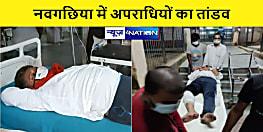 बड़ी खबर : नवगछिया में बेखौफ अपराधियों का तांडव, कारोबारी को गोली मारकर लूटे 3 लाख रुपये