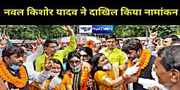 शिक्षकों से आशीर्वाद लेकर नवल किशोर यादव ने दाखिल किया विप का नामांकन, पटना सीट से हर बार अपना ही रिकार्ड तोड़ते हैं BJP प्रत्याशी