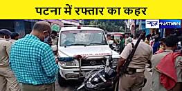 पटना में तेज रफ्तार एंबुलेंस ने सड़क पर खड़े 5 लोगों को रौंदा, गंभीर हालत में इलाज के लिए अस्पताल में भर्ती