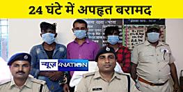 पटना पुलिस को घटना के महज 24 घंटे बाद मिली सफलता, मोकामा से अपहृत युवक को नालंदा से किया बरामद
