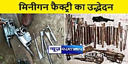 नालंदा : पुलिस ने मिनीगन फैक्ट्री का किया उद्भेदन, हथियार के साथ तीन को किया गिरफ्तार
