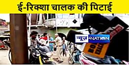 खगड़िया में थाना प्रभारी ने की ई-रिक्शा चालक की पिटाई, लोगों ने किया जमकर हंगामा