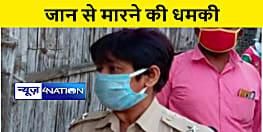 मोतिहारी में शख्स ने पुलिस इंस्पेक्टर को दी जान से मारने की धमकी, जांच में जुटी पुलिस