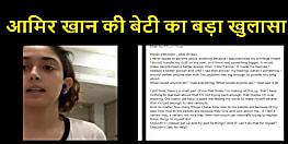 आमिर खान की बेटी ने किया बड़ा खुलासा ,वीडियो में कहा 14 साल की उम्र में हुई थी यौन शोषण की शिकार