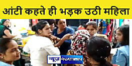 आंटी कहने पर भड़की महिला ने बीच बाजार शुरू किया मारामारी... मौके पर पहुंची पुलिस... वायरल हो रही वीडियो....