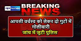 भोजपुर में आपसी वर्चस्व को लेकर दो गुटों में गोलीबारी, जांच में जुटी पुलिस