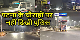 लापरवाही : CM का निर्देश भी नहीं मानती पुलिस, कुछ इलाकों को छोड़ दें तो कहीं नजर नहीं आती गश्त, देखें वीडियो....