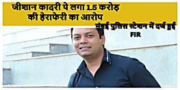 अभिनेता और लेखक जीशान कादरी पर 1.5 करोड़ की हेराफेरी का आरोप...