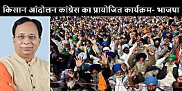राहुल गांधी की राजनीति चमकाने के लिए किसानों को मोहरा बना रही है कांग्रेस: डॉ संजय जायसवाल