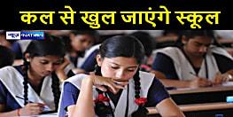 50 प्रतिशत हाजिरी के साथ कल से खुलेंगे स्कूल, ऑड-ईवन फार्मूले के आधार पर आएंगे बच्चे